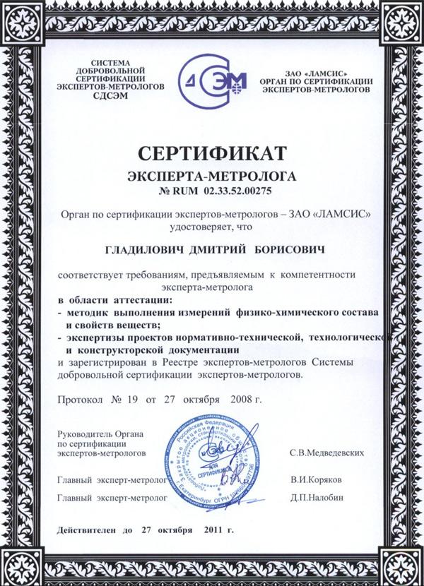 Сертификат эксперта-метролога