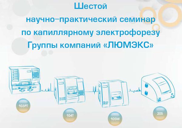 Шестой Научно-практический семинар «Теория и практика капиллярного электрофореза, их реализация с использованием систем капиллярного электрофореза «КАПЕЛЬ®»