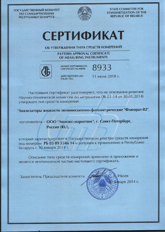 Флюорат-02-5м Руководство По Эксплуатации - фото 3