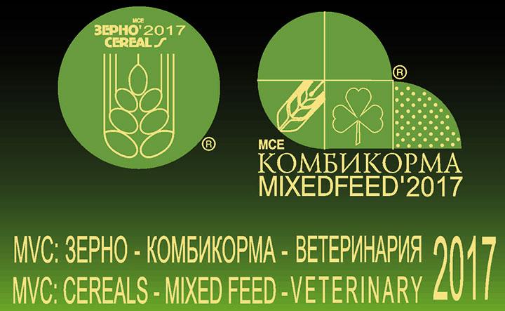 MVC Зерно-Комбикорма-Ветеринария 2017